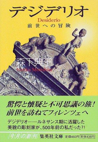 デジデリオ ―前世への冒険― (集英社文庫)
