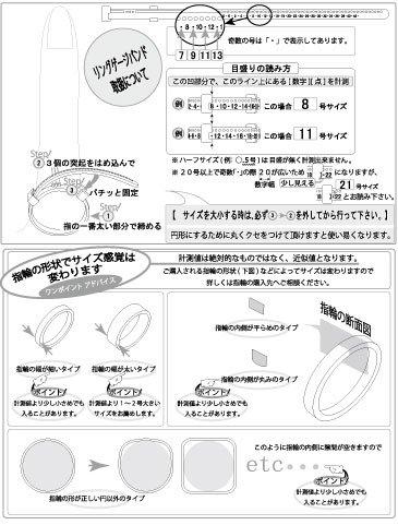『リングゲージバンド 日本製 指のサイズ計測用(指輪用)-10~43号』の4枚目の画像