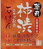 Jabón Japonés con Tanino Caqui Kakishibu, 100g, para Rostro y Cuerpo, Antibacteriano natural, Previene el olor corporal de la transpiración y el acné, Hecho en Japón KTY