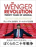 THE WENGER REVOLUTION: Twenty Years of Arsenal ヴェンゲル20周年 アーセナル写真集