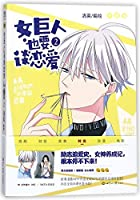 Girl Giant Also Wants Romance (Vol.2) (Chinese Edition)