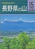 長野県の山 (分県登山ガイド)