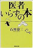 医者いらずの本 (集英社文庫)