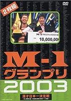 M-1グランプリ2003 [DVD]