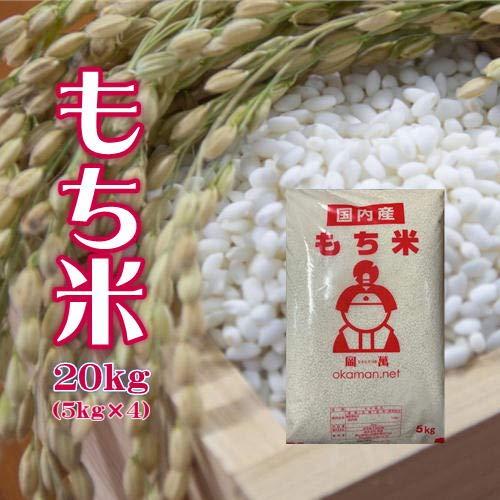 もち米 岡山県産 20kg(5kg×4袋) 送料無料