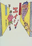 newspaper version エイジ―1998 6.29~8.15