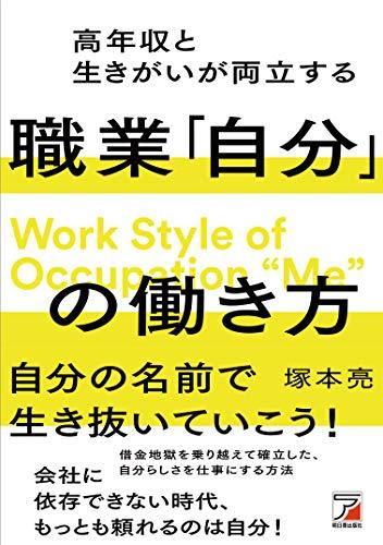 高年収と生きがいが両立する職業「自分」の働き方 (ASUKA BUSINESS)