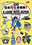 A Look into Japan (Japan in Your Pocket S.)