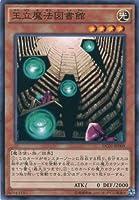 遊戯王カード DC01-JP009 王立魔法図書館 ノーマル / 遊戯王アーク・ファイブ [デッキカスタムパック01]