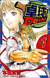 卓球Dash!! 1 (少年チャンピオン・コミックス)