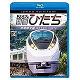 E657系 特急ひたち 4K撮影作品 常磐線全線 仙台~品川 【Blu-ray Disc】