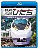 ビコム ブルーレイ展望 4K撮影作品 E657系 特急ひたち 4...[Blu-ray/ブルーレイ]