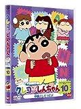 クレヨンしんちゃん TV版傑作選 第9期シリーズ 10[DVD]