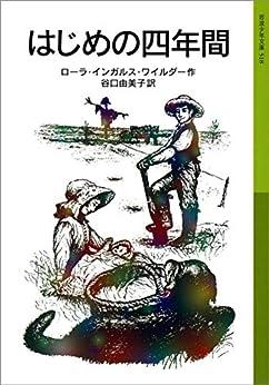 [ローラ・インガルス・ワイルダー, 谷口 由美子]のはじめの四年間 ローラ物語4 (岩波少年文庫)