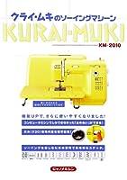 クライムキのソーイングマシーン KM-2010