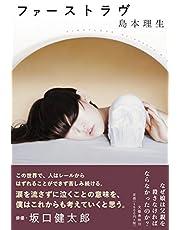 【第159回 直木賞受賞作】ファーストラヴ