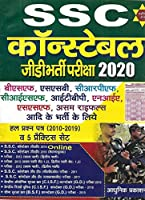 SSC ????????? ???? ????? ??????? 2020 - Hindi (Paperback) along with 5 practice set