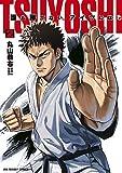 TSUYOSHI 誰も勝てない、アイツには (2) (裏少年サンデーコミックス)