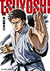 TSUYOSHI 誰も勝てない、アイツには 第2巻