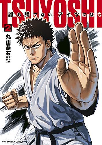 TSUYOSHI 誰も勝てない、アイツには (2) (裏少年サンデーコミックス)の詳細を見る