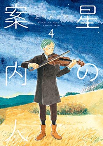 星の案内人 4 (芳文社コミックス)