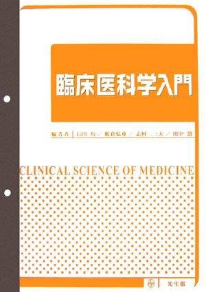 臨床医科学入門の詳細を見る