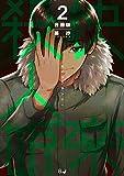 快楽殺人姫【合冊版】 2巻 (コミックBookmark!)