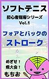 Vol.1 フォアとバックのストローク ソフトテニス・初心者指導シリーズ(もちおブックス) - もちお