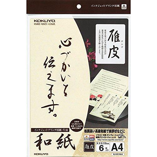 コクヨ インクジェット 和紙 雁皮柄 KJ-W110-8