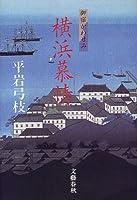 横浜慕情 (御宿かわせみ)
