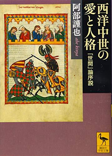 西洋中世の愛と人格 「世間」論序説 (講談社学術文庫)