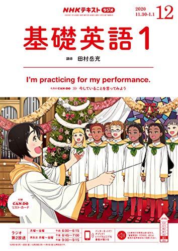 NHKラジオ 基礎英語1 2020年 12月号 [雑誌] (NHKテキスト)