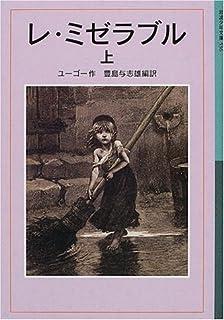 レ・ミゼラブル 上 (岩波少年文庫)