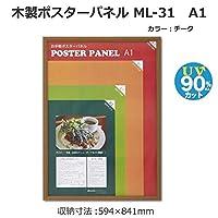 木製ポスターパネル ML-31 A1 チーク 33L031W2502