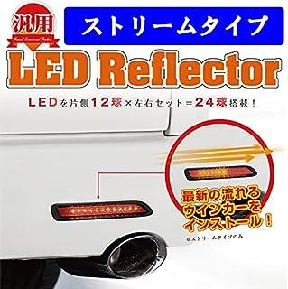 【LEGANCE】レガンス 汎用LEDリフレクター ストリームタイプ
