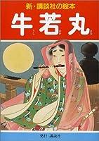 牛若丸 (新・講談社の絵本)