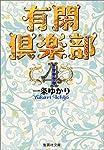有閑倶楽部 4 (集英社文庫(コミック版))