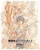 MADARA ARCHIVES 1 魍魎戦記MADARA(1) 【単巻】MADARA ARCHIVES (角川コミックス・エース)