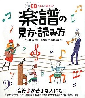 楽譜の見方・読み方—CDで楽しく覚える!
