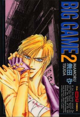 Big game (2) (Ovis comics)の詳細を見る