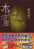 木乃伊男 (講談社文庫)