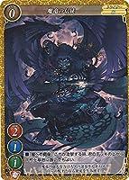 ゲートルーラー GS02-004 魔竜の信徒 スターターデッキ 魔竜召喚
