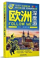 欧洲深度游Follow Me(第3版)