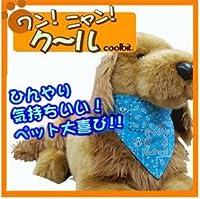 【クールマックスのペット用クールバンダナ! ワン!ニャン!クール(ブルー/Mサイズ)】