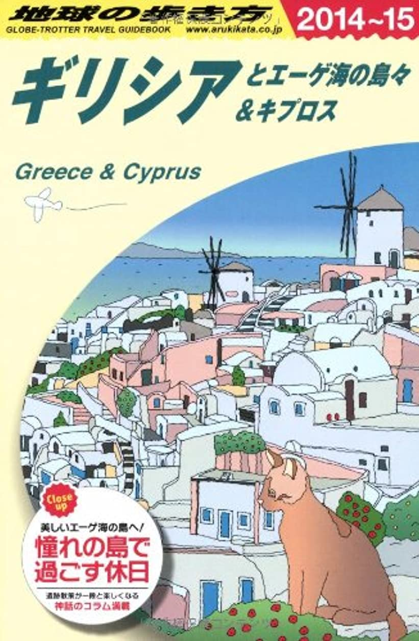 のど有益気づくなるA24 地球の歩き方 ギリシアとエーゲ海の島々 2014~ (ガイドブック)