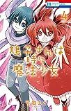 鳩子さんは時々魔法少女【電子限定おまけ付き】 4 (花とゆめコミックス)