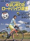 ゼロから始める超はじめてのロードバイク選び (タツミムック)