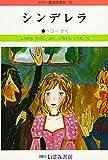 シンデレラ (せかい童話図書館)