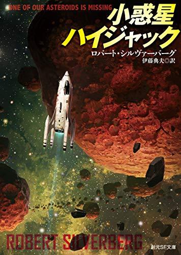 小惑星ハイジャック (創元SF文庫)