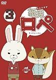 紙兎ロぺ 3〈サードシーズン〉[DVD]
